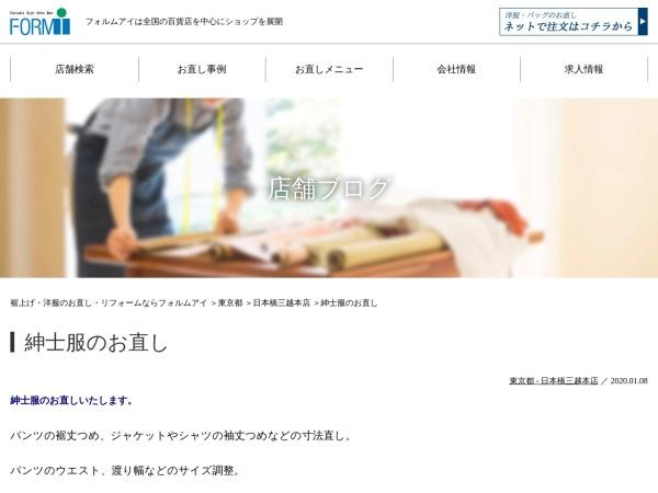 http://form-i.co.jp/kantou/tokyo/nihonbashi_mitsukoshi_honten/