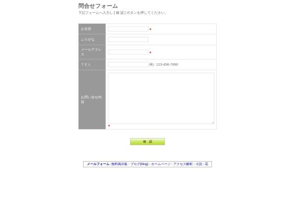 http://form1.fc2.com/form/?id=930742