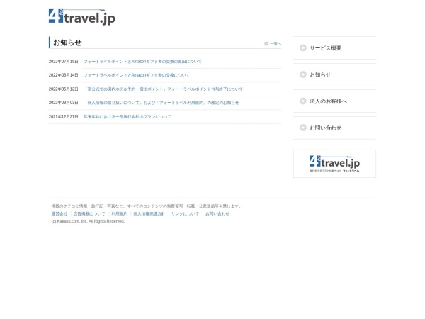 Screenshot of fortravel.jp