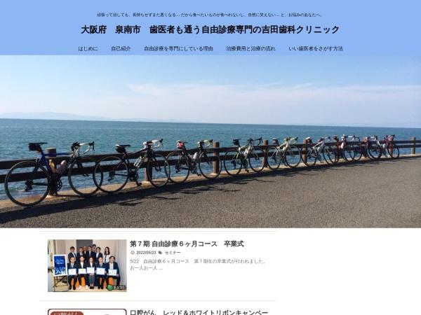 Screenshot of free-dentist.com