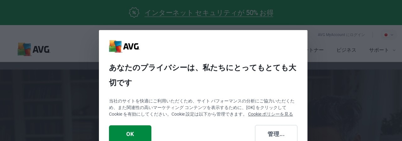 Screenshot of free.avg.co.jp