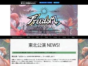 http://freedom-aozora.com/2017/news/tohoku/index.html