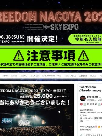 Screenshot of freedom.radcreation.jp