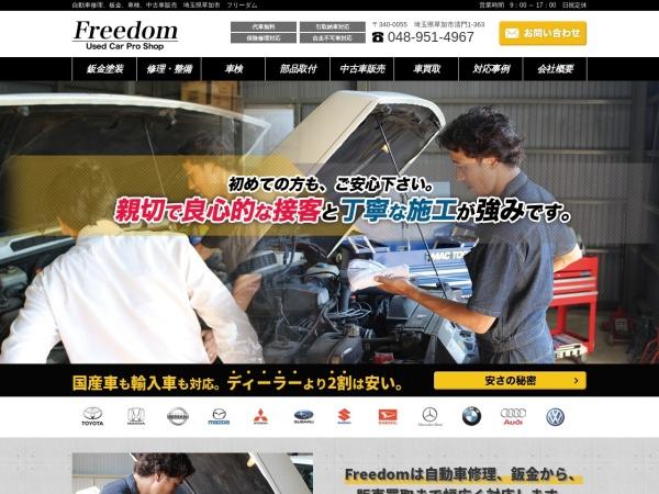Screenshot of freedom0509.com
