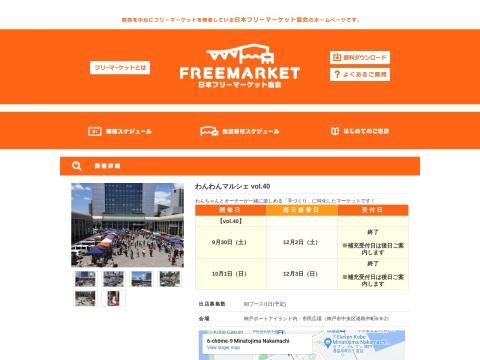 http://freemarket-go.com/shousai_hyogo_006.html