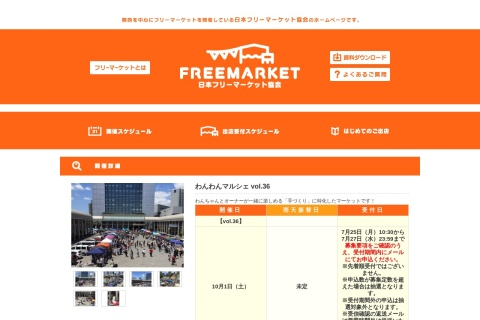Screenshot of freemarket-go.com