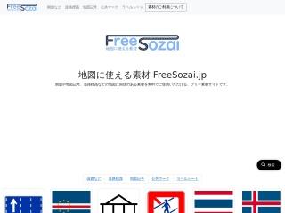 http://freesozai.jp/