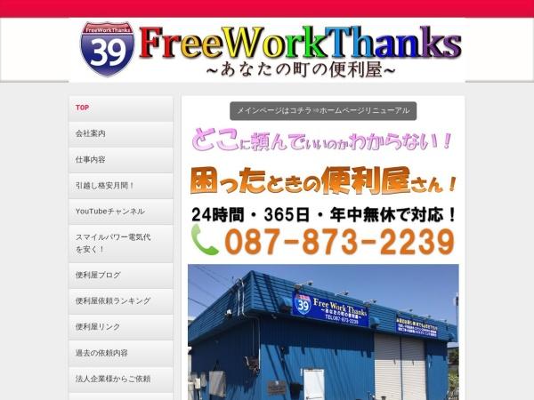 Screenshot of freeworkthanks.jimdo.com