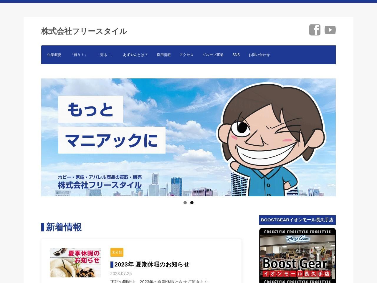 株式会社フリースタイル(愛知県小牧市)|もっと、マニアックに。