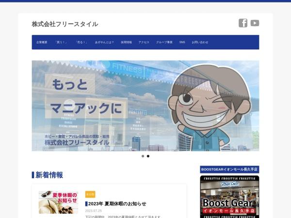 Screenshot of fs-maniac.jp