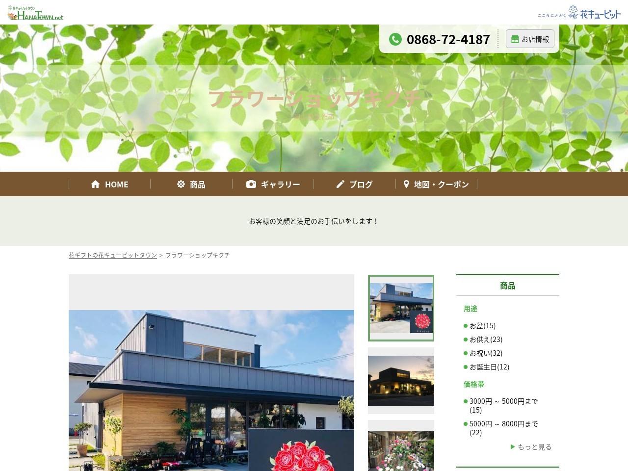 岡山県美作市の花屋 フラワーショップキクチにフラワーギフトはお任せください。|当店は、安心と信頼の花キューピット加盟店です。|花キューピットタウン