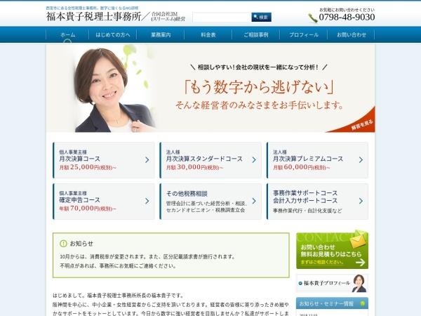http://fu-kaikei.boo.jp