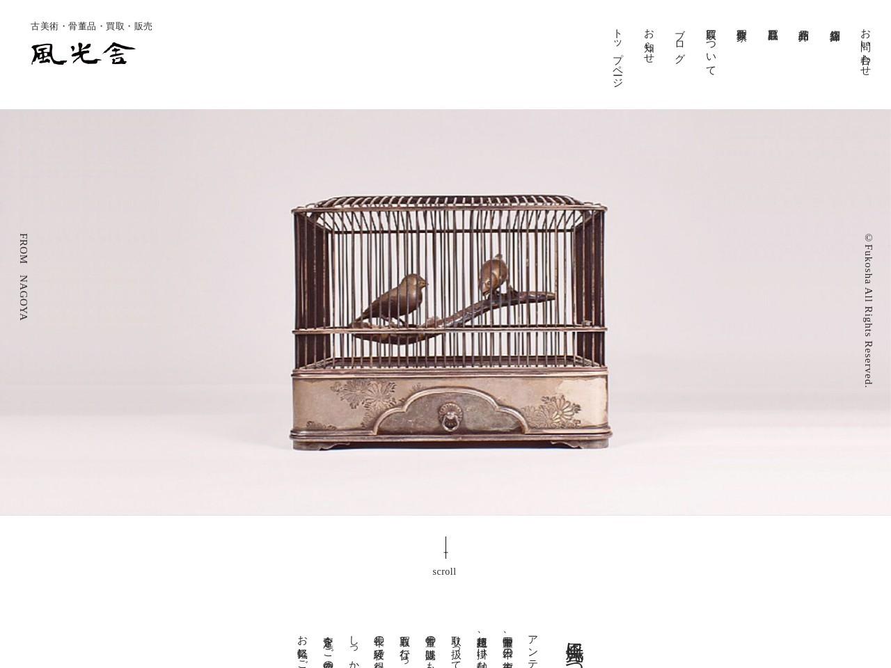 古美術 風光舎 京都
