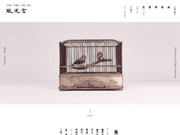 Screenshot of fu-ko-sya.com
