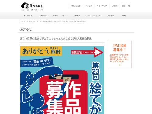 Screenshot of fude.or.jp