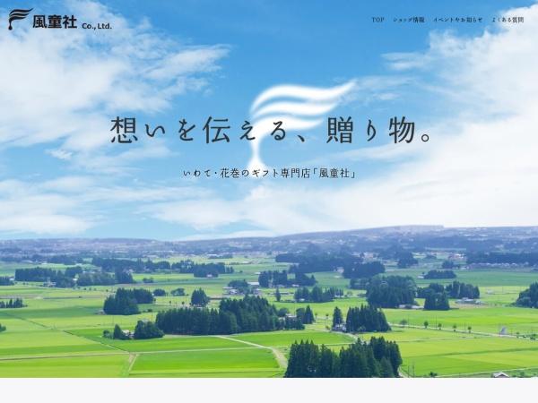 http://fudosha.co.jp