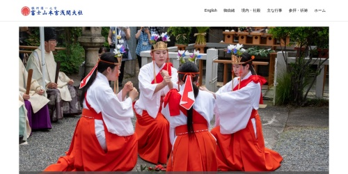 Screenshot of fuji-hongu.or.jp