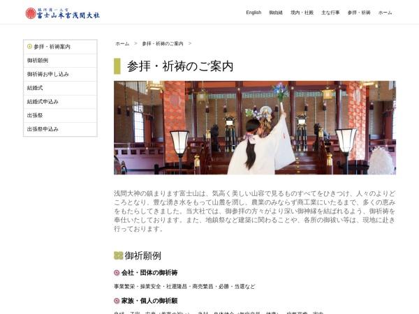 Screenshot of fuji-hongu.or.jp