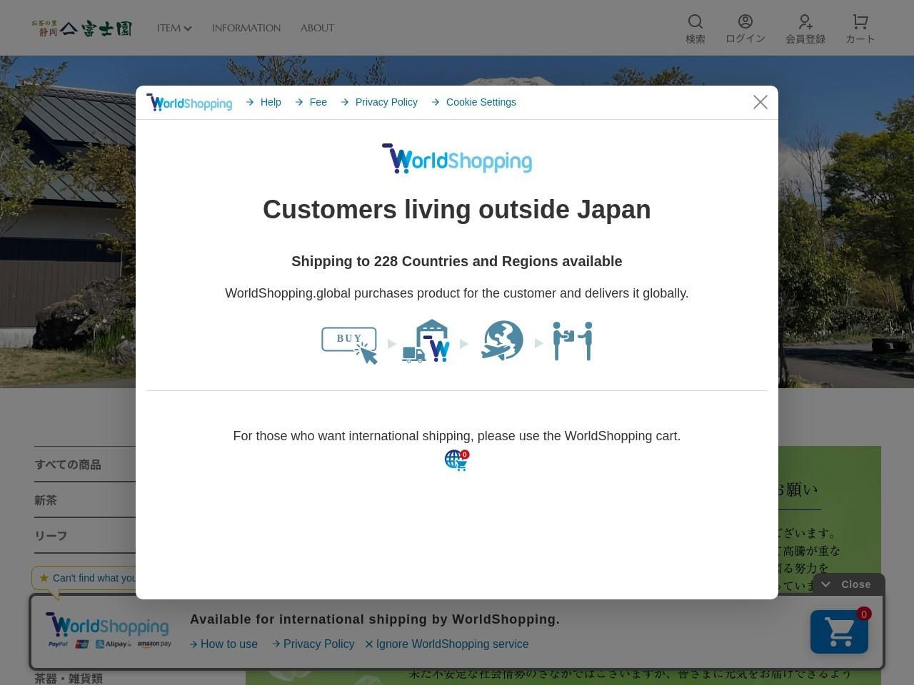 静岡茶なら自園農家直売の静岡富士園へ。静岡茶を全国にも配送