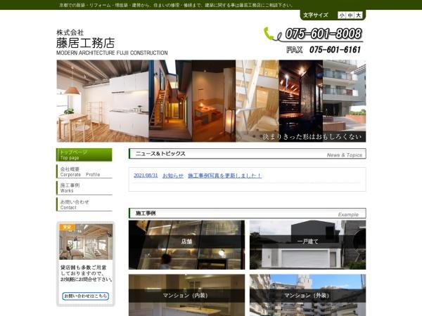 Screenshot of fujii-koumuten.biz