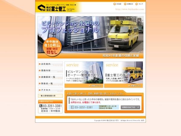 Screenshot of fujikanko.com