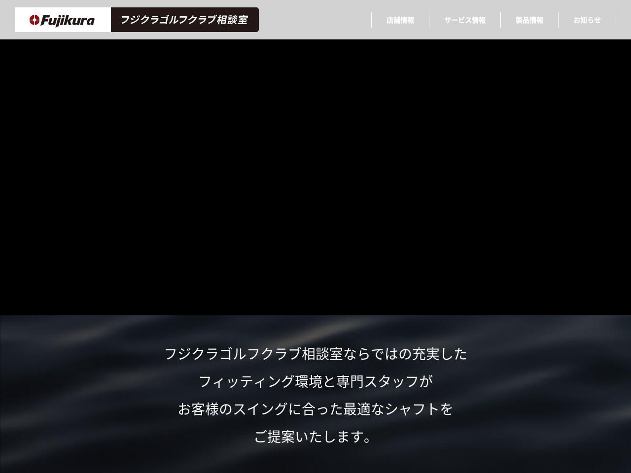 フジクラゴルフクラブ相談室名古屋店