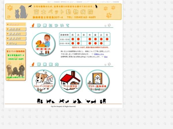 Screenshot of fujipet-hospital.com