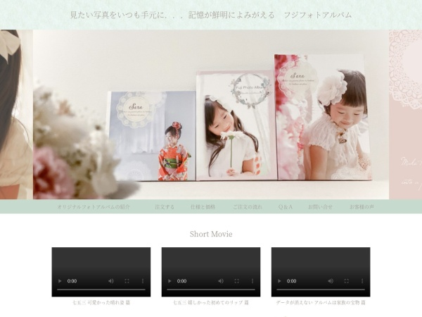 Screenshot of fujiphoto.co.jp