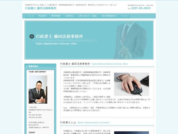 Screenshot of fujita-lawoffice.com
