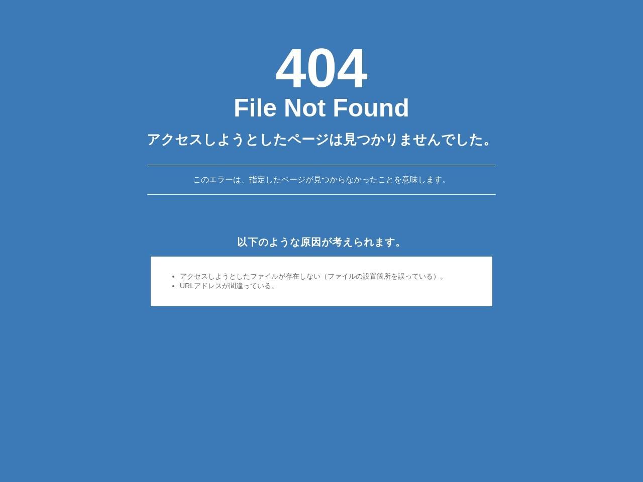 藤田歯科医院 (福島県郡山市)