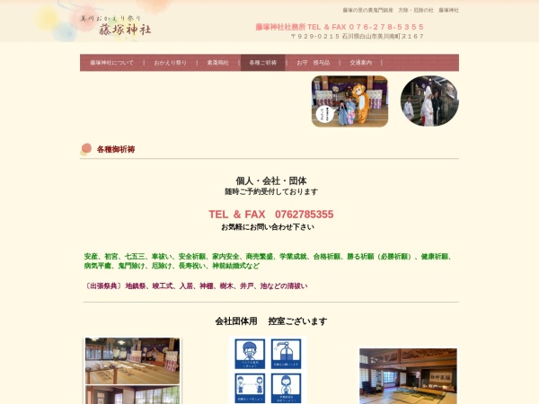 Screenshot of fujitukajinja.com