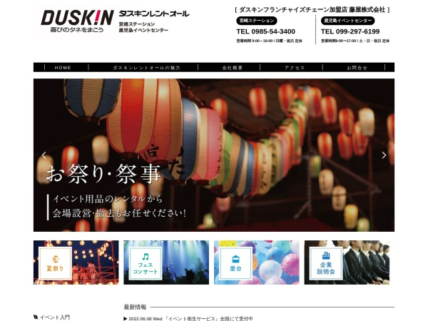 Screenshot of fujiya-rent.com