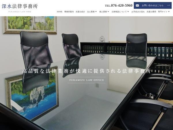Screenshot of fukamizulawfirm.com
