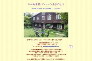 Screenshot of fukinotou.la.coocan.jp