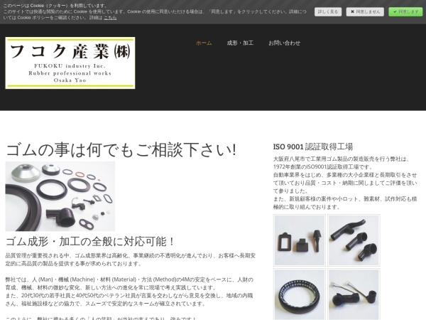 Screenshot of fukoku-sg.jimdo.com