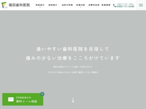 Screenshot of fukuda-dent.net