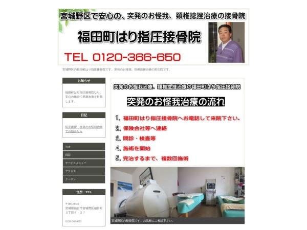 Screenshot of fukudamachi.on.omisenomikata.jp