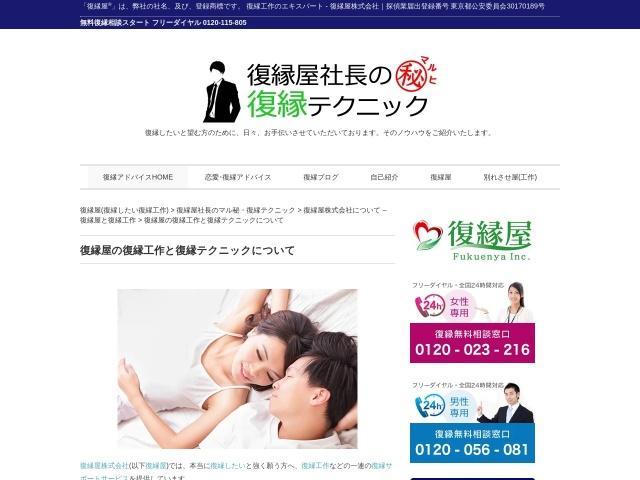 http://fukuenya-ceo.jp/
