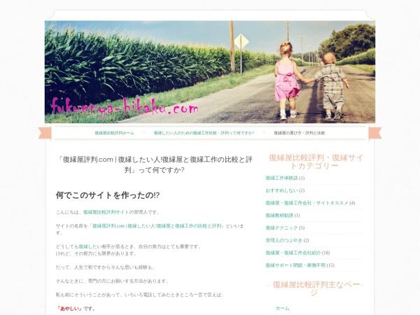 http://fukuenya-hikaku.com