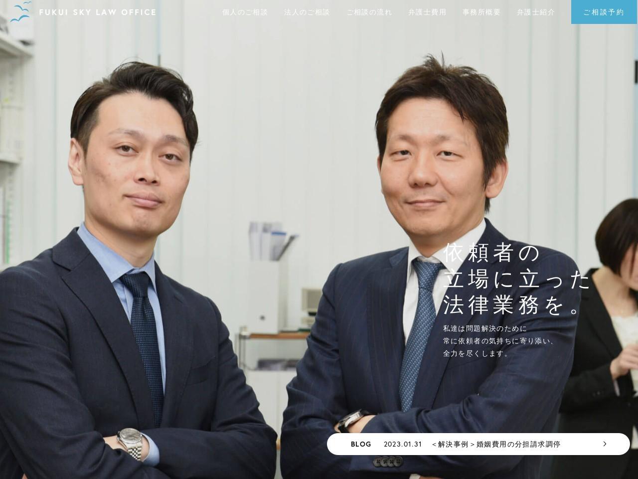 福井スカイ法律事務所(弁護士法人)