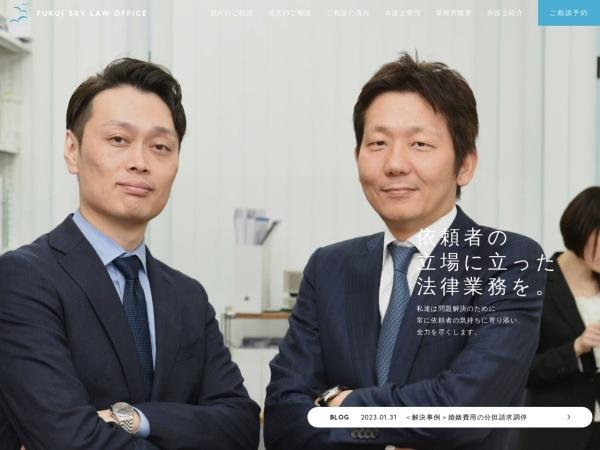 http://fukuisky.com/