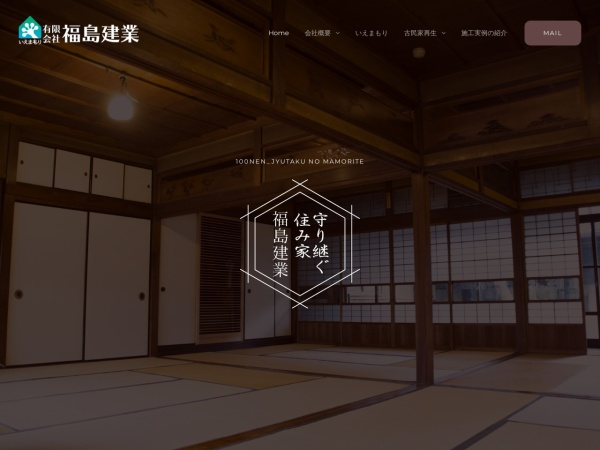 http://fukuken-gunma.jp/