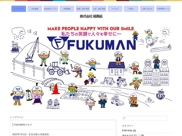 Screenshot of fukumangumi.com