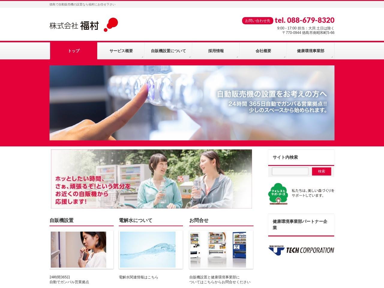 徳島で自動販売機の設置なら株式会社 福村