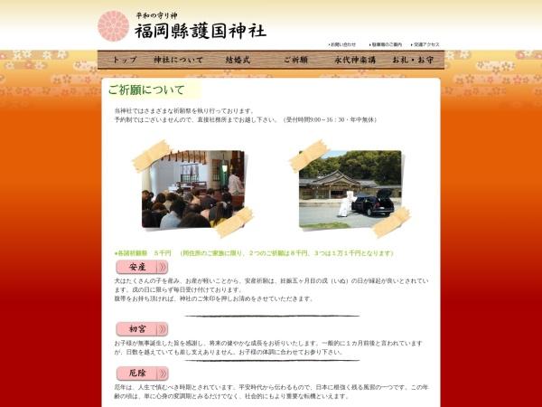Screenshot of fukuoka-gokoku.jp