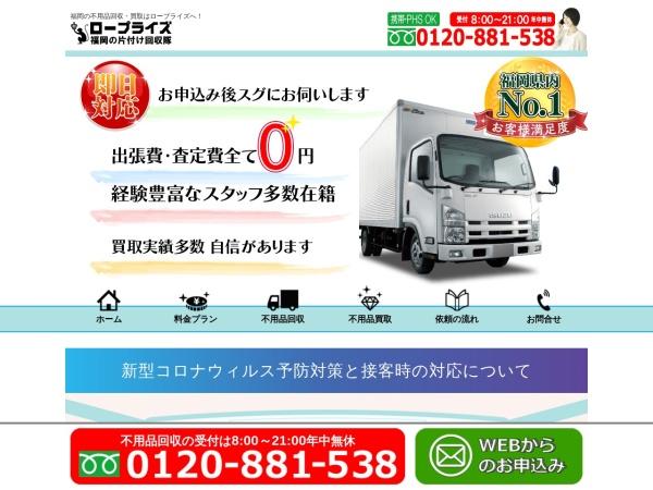 http://fukuoka-recycle.com/