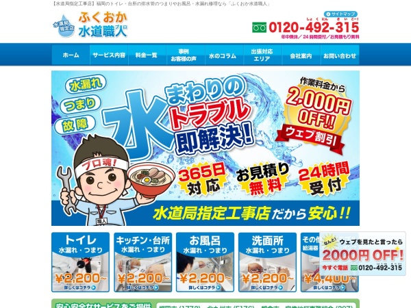 Screenshot of fukuoka-suido-pro.com