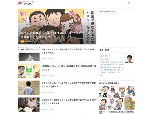 http://fukupon.jp/