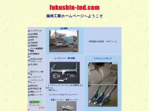 http://fukushin-ind.com/