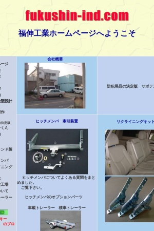 Screenshot of fukushin-ind.com